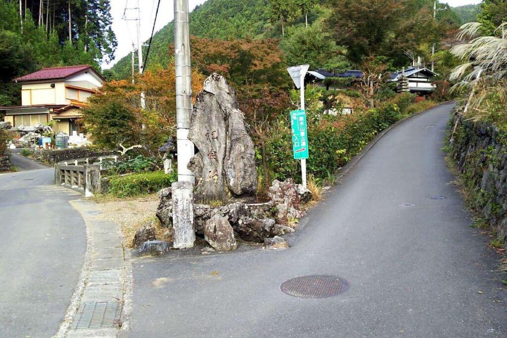 高水山への登山口は右へ