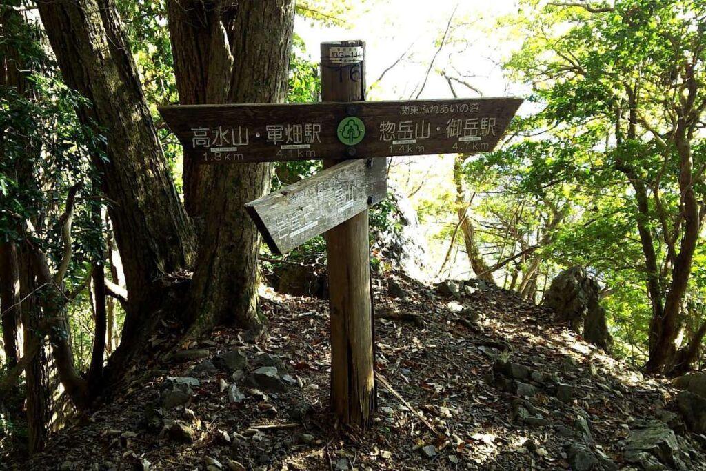 三つ目のピーク、惣岳山を経由して御嶽駅までは4.7km!