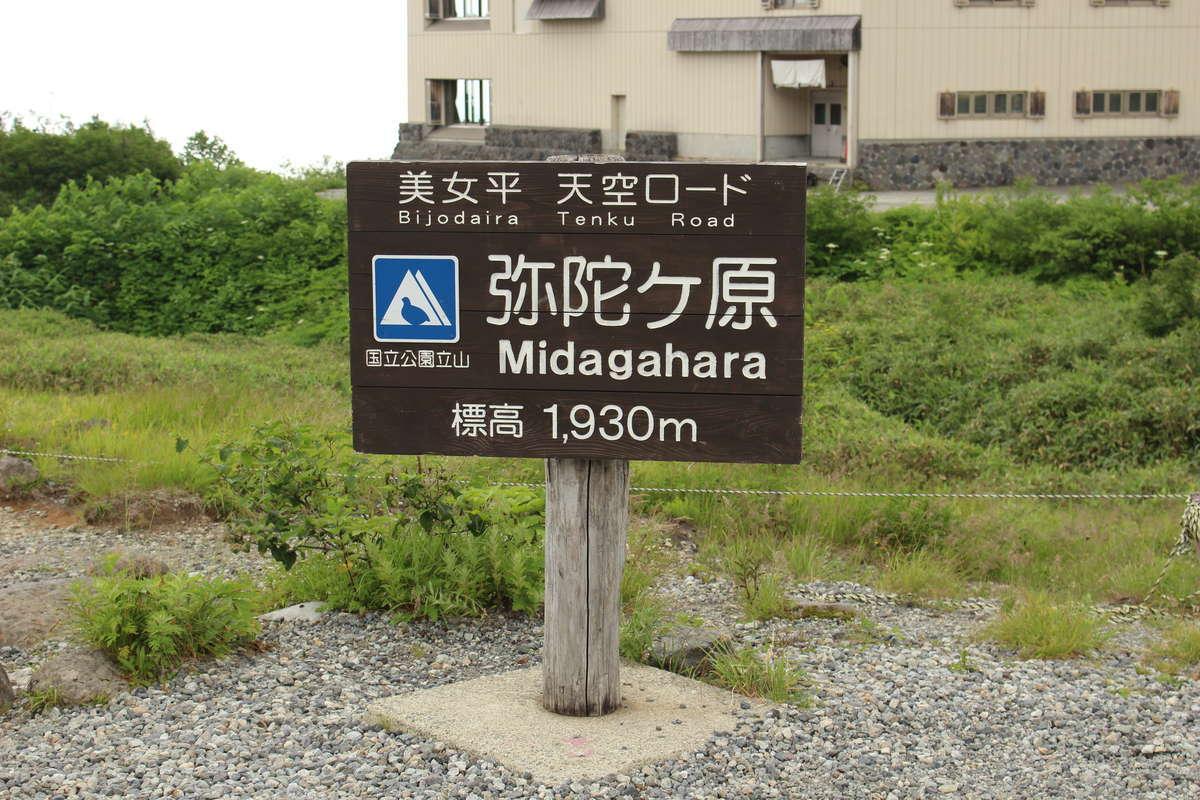天空ロード「弥陀ヶ原」