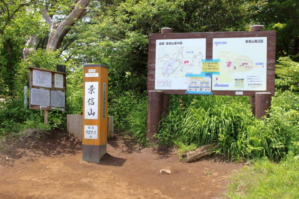 陣馬山から1時間40分ほどで景信山に到着!