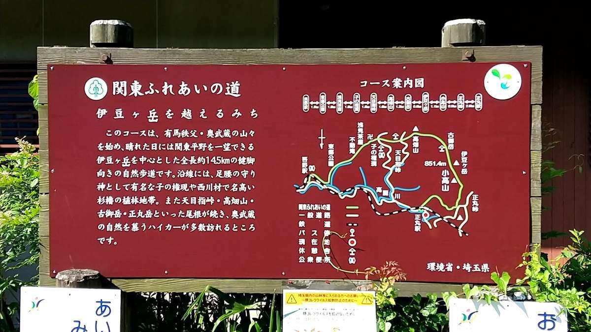 正丸駅にある「関東ふれあいの道」の「伊豆ヶ岳を超えるみち」の看板