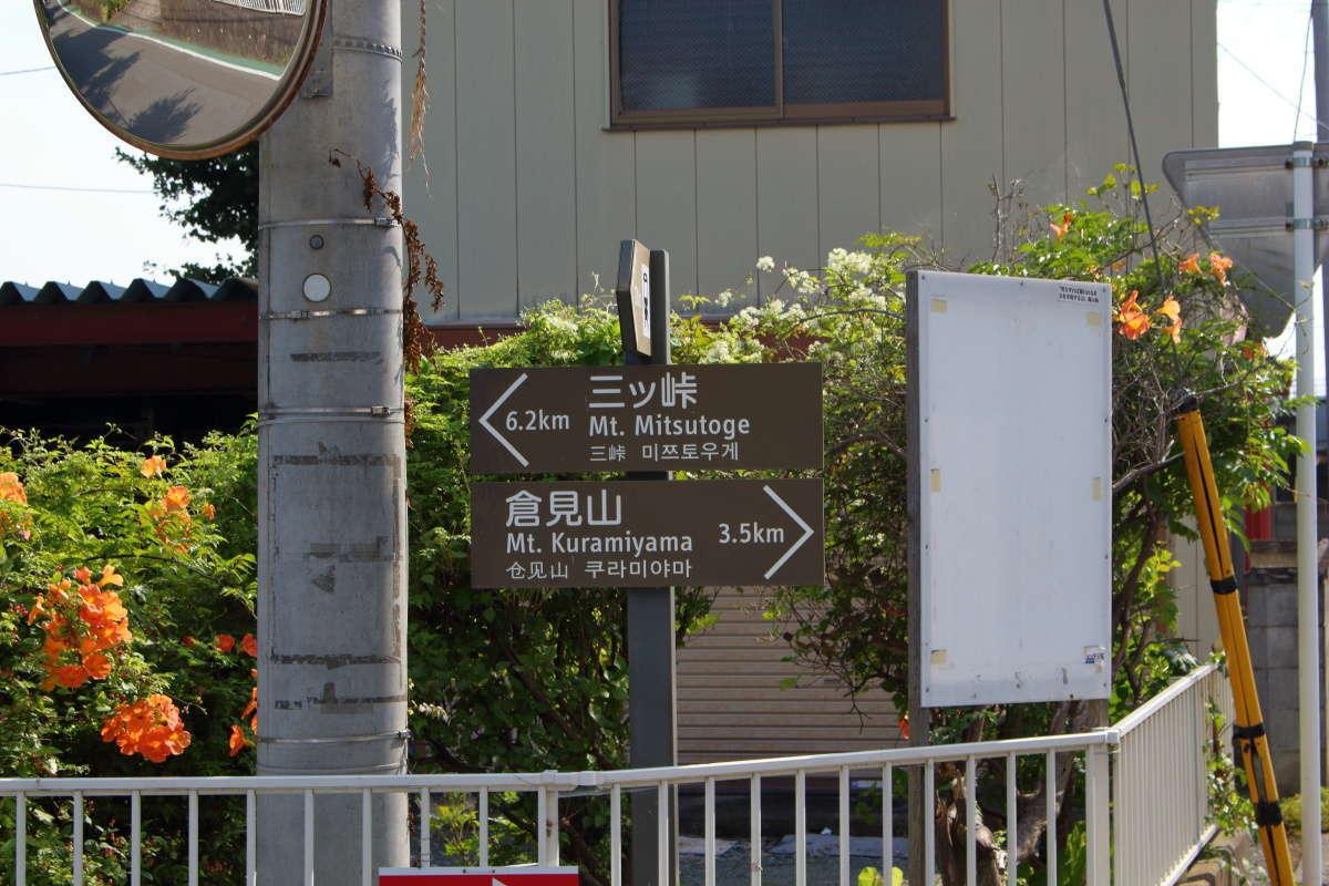 三つ峠駅から三ツ峠山(開運山)の山頂までは6.2km