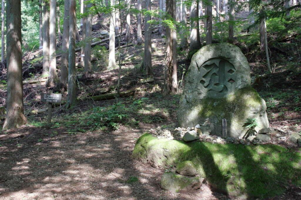 「達磨石」、梵字で大日如来を表す「アーク」が刻まれた石碑