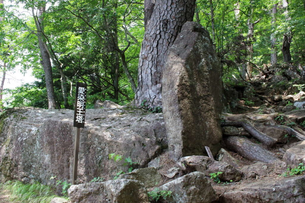 「愛染明王塔」の石塔
