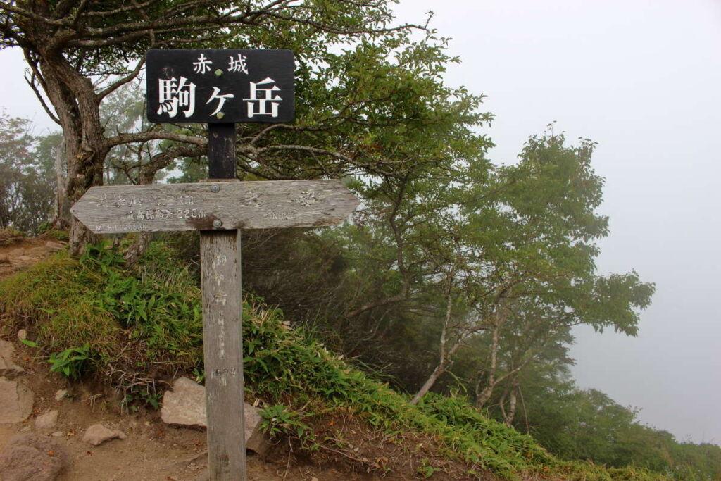 黒檜山から約40分で駒ヶ岳山頂に到着!