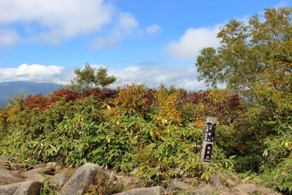 標高1614メートルの「松出山」に到着、しばし休憩